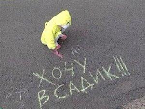 Приморские депутаты предлагают решить проблему нехватки мест в детских садах