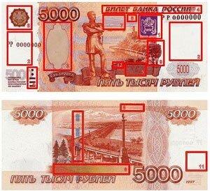 В Приморье появились купюры в 5000 рублей качественной подделки
