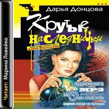Дарья донцова аудиокниги в торрент фото 728-685
