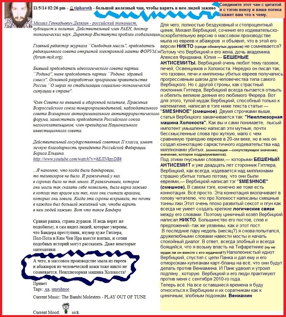 Вербицкий, Холокост, Украина, Мыло, ЛЖР, Пост.