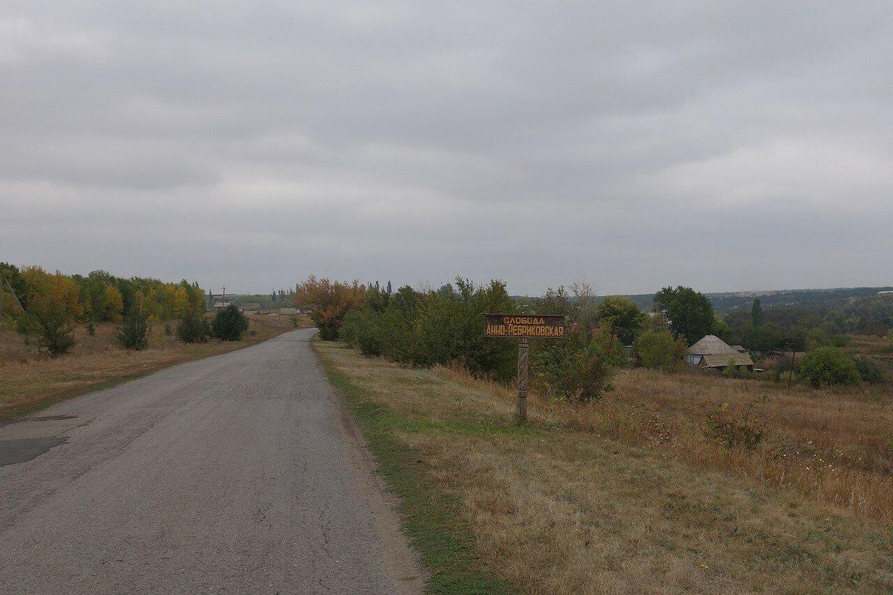 у слободы Анно-Ребриковская