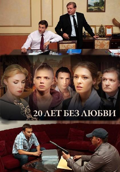 20 лет без любви (2012) SATRip