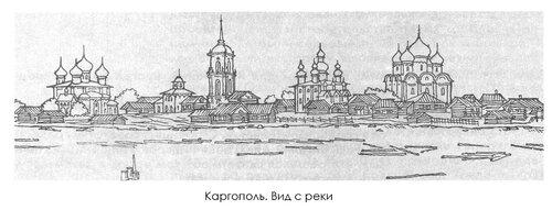 Каргополь, вид с реки