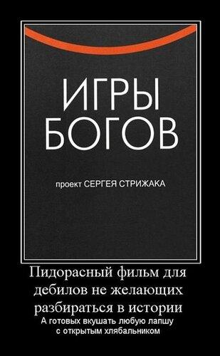 """""""Игры Богов"""" - кошерный проект Сергея Стрижака"""