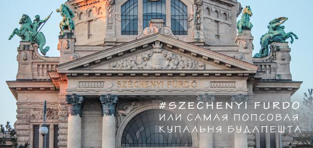 Самые известные купальни Будапешта