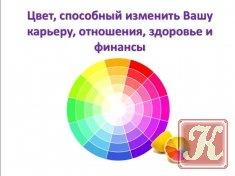 Книга Книга Цветотерапия