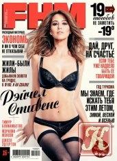 Журнал Книга FHM №1-2 январь-февраль 2015 Россия