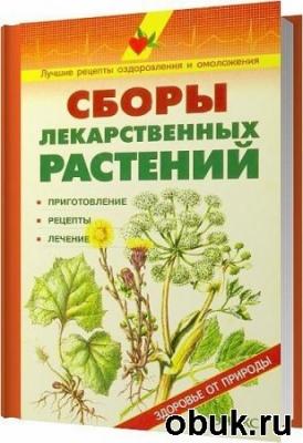 Книга В. И. Рыженко - Сбор лекарственных растений