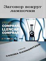 Книга Купить, выбросить, купить. Заговор вокруг лампочки (2010) SATRip avi(xvid) 533Мб