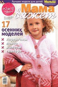 Журнал Журнал Мама вяжет. Спецвыпуск. От 3 до 10 №6 (осень 2011)