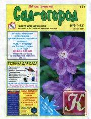 Журнал Книга Сад-огород № 9 2014