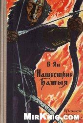 Книга Нашествие Батыя