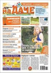 Журнал АиФ. На даче №18 2013