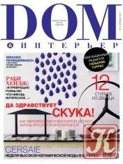 Журнал Книга Дом & интерьер № 11 ноябрь 2014