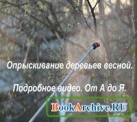 Книга Опрыскивание деревьев весной. Подробное видео. От А до Я