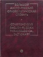 Книга Большой англо-русский фразеологический словарь - Кунин А.В.