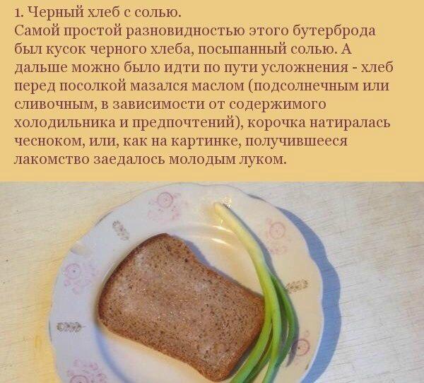 Еда из детства