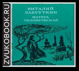 Аудиокнига Виталий Закруткин «Матерь человеческая»