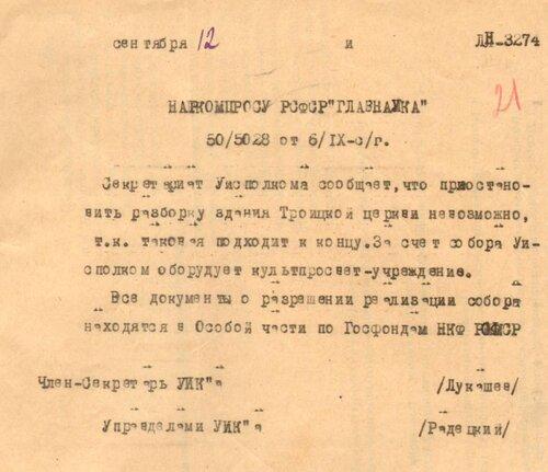 Ответное письмо УИК Главнауке, ГАБО, Белгород. http://sanchess-city31.livejournal.com
