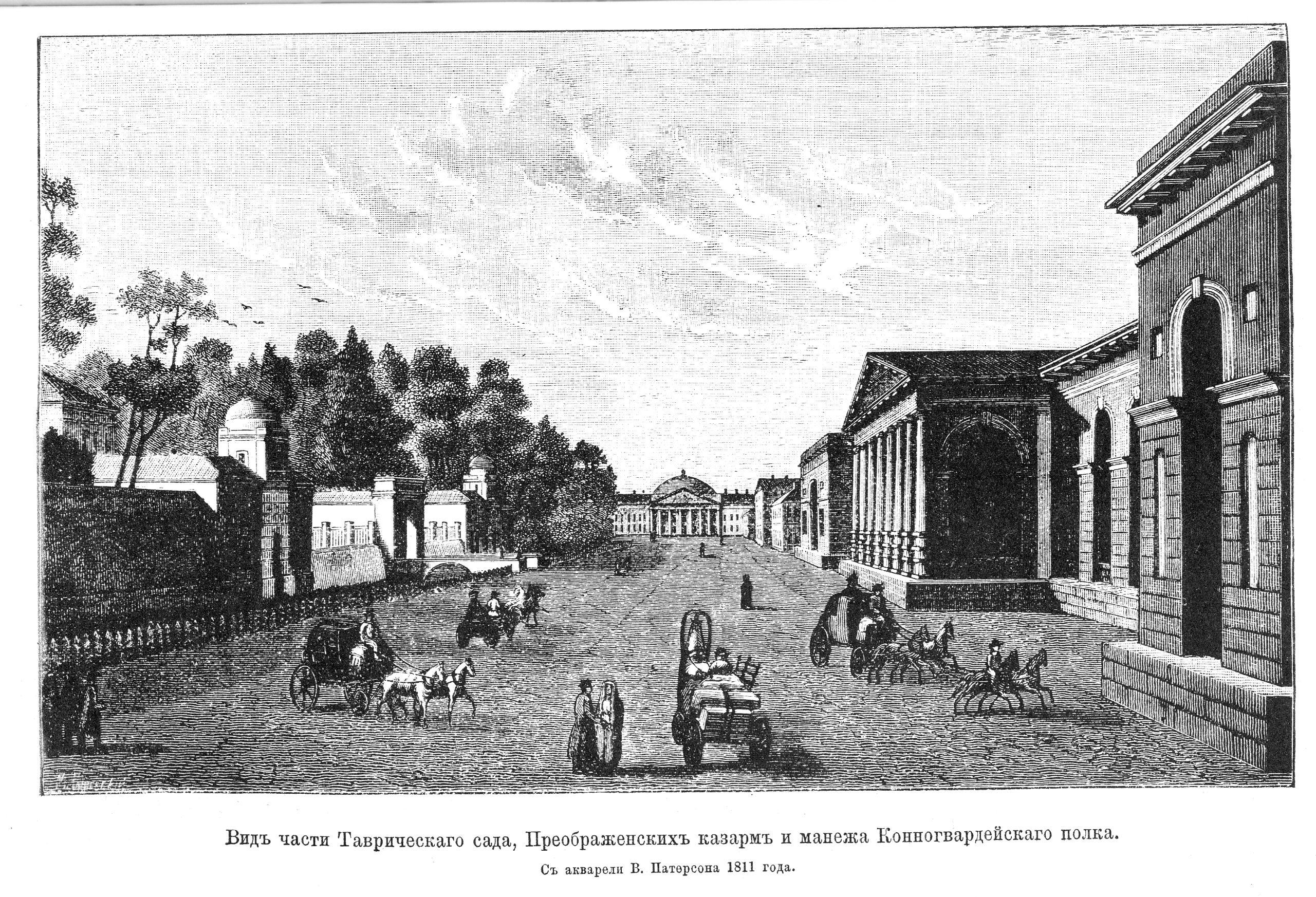 Вид части Таврического сада