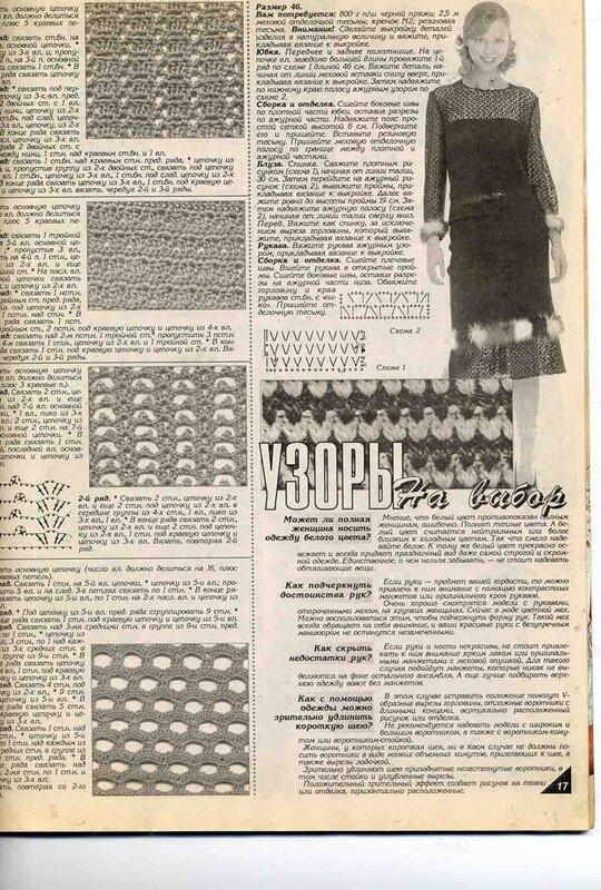 俄网编织杂志(348) - 柳芯飘雪 - 柳芯飘雪的博客