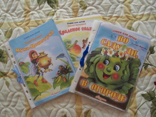 Детская книжка малышка