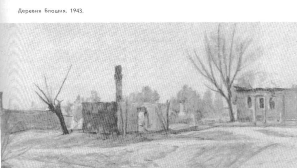 С.Уранова. Деревня Блошня. 1943