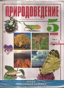 Учебник 5 класс по природоведению