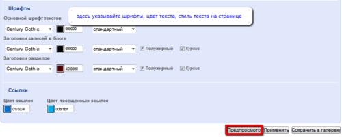 Изменить дизайн на Привет.ru