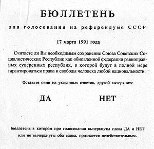 Бюллетень референдума 17 марта 1991 за сохранение СССР