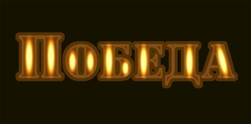 "Урок-""Текст с золотым свечением"" 0_6440f_7a1309a9_L"