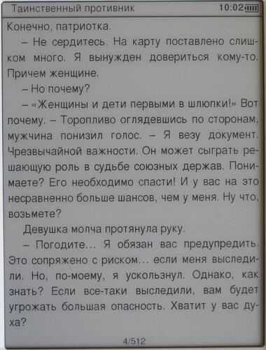 Qumo Colibri - чтение текста в формате epub