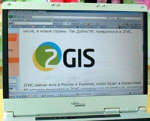 Новый логотип и название популярной системы ДубльГИС