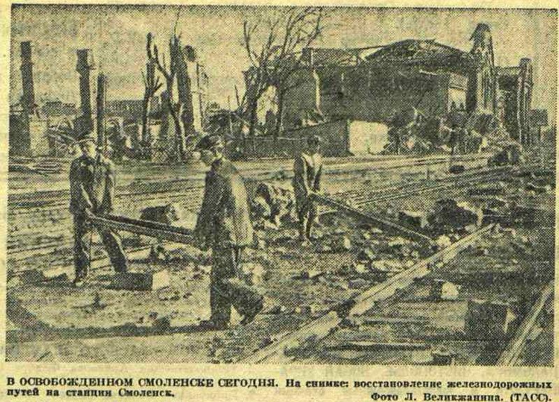 «Известия», 20 октября 1943 года, оккупация Смоленска, освобождение Смоленска
