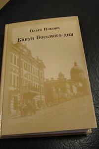 Вторая автобиграфическая книга Ольги Ильиной