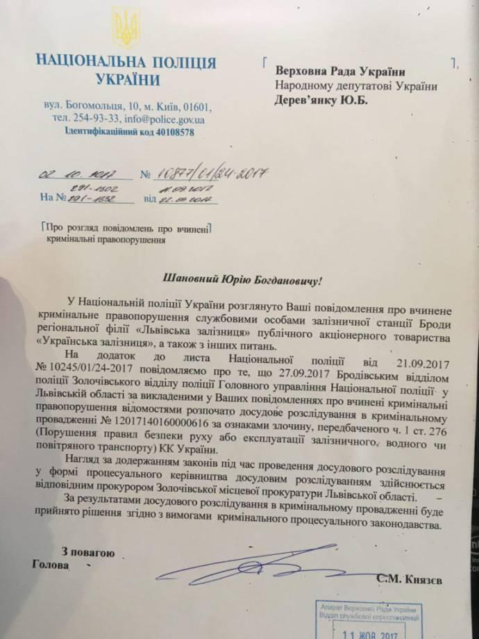 Полиция возбудила уголовное дело по факту блокирования поезда Перемышль-Львов 10 сентября – Деревянко (ДОКУМЕНТ) — РНС
