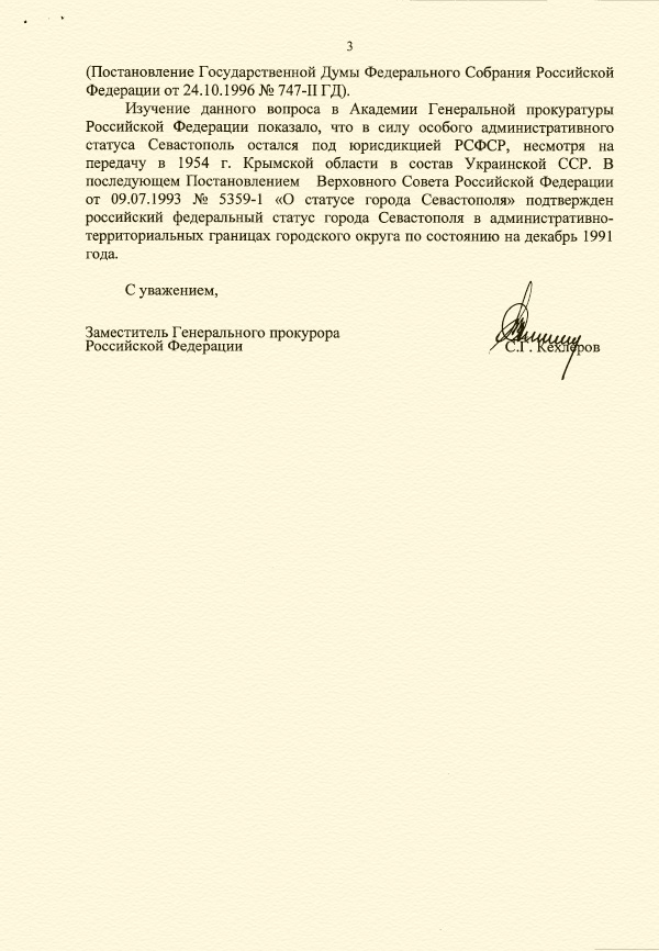 ГП РФ о Крыме 3.jpg