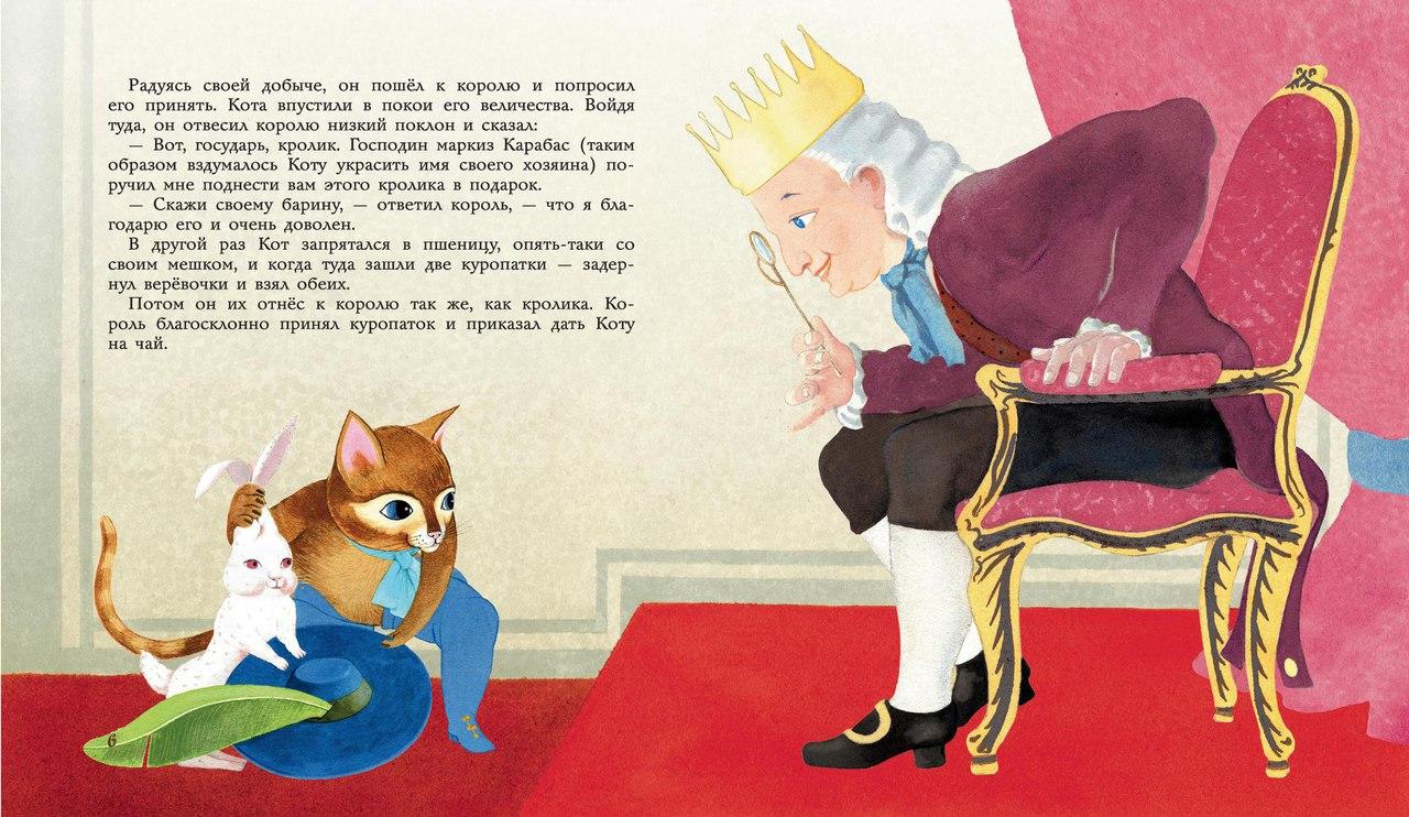 Сказка о коте в сапогах с картинками