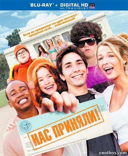 Нас приняли! / Accepted (2006/BDRip/HDRip)