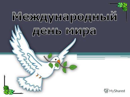 21 сентября отмечаем Международный день мира!