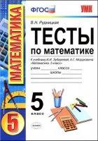 Книга Тесты по математике. 5 класс. К учебнику Зубаревой И.И., Мордковича А.Г