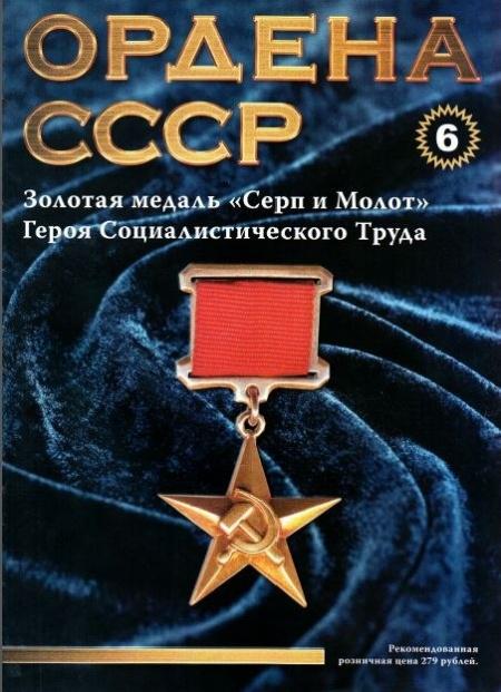 Книга Журнал: Ордена СССР №№ 5- 8  (2014)