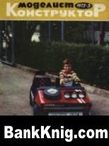 Журнал «Моделист-конструктор», 1975, №03