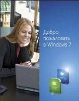 Аудиокнига Добро пожаловать в Windows 7