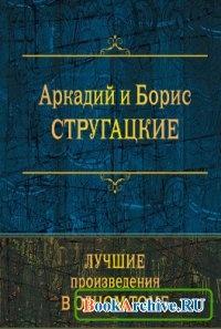Книга Стругацкие А. Б. - Лучшие произведения в одном томе