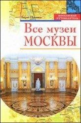 Книга Все музеи Москвы