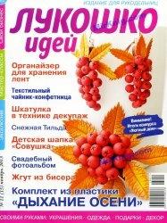 Журнал Лукошко идей №11 2013