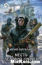 Книга Месть Ледовой Гончей