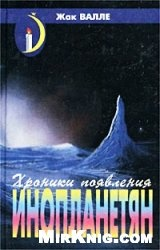 Книга Хроники появления инопланетян