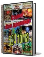 Книга Серия - «Век дракона»  (524 тома) fb2 556,23Мб
